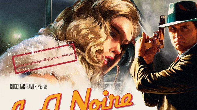 راهنمای قدم به قدم L.A. Noire