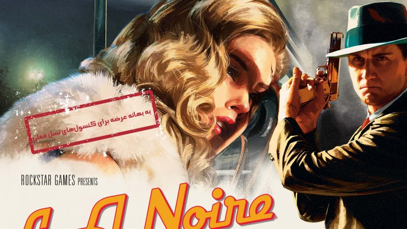 L.A. Noire راهنمای قدم به قدم L.A. Noire