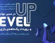 مراسم اختتامیه رویداد بازی سازی Level UP