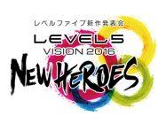 همایش Level-5 Vision 2016 در تاریخ ۲۷ جولای برگزار خواهد شد