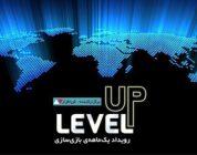 لول آپ نوری بر نقاط تاریک دنیای ساخت بازی در ایران است