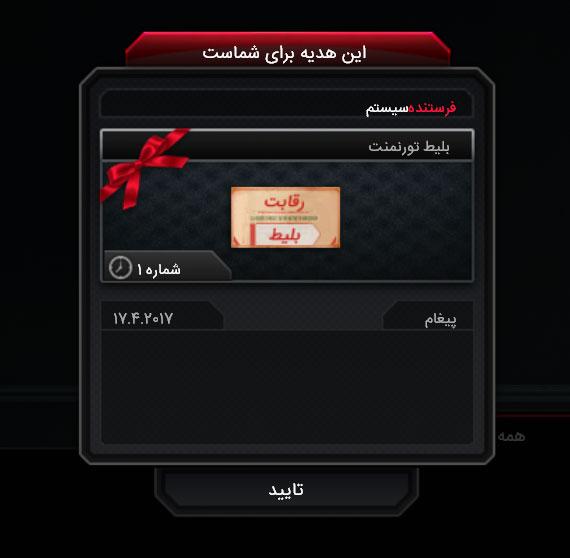 مسابقات آنلاین بازی زولا