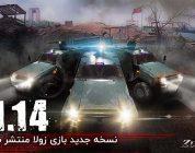 نسخه ۱٫۱۴ بازی زولا منتشر شد