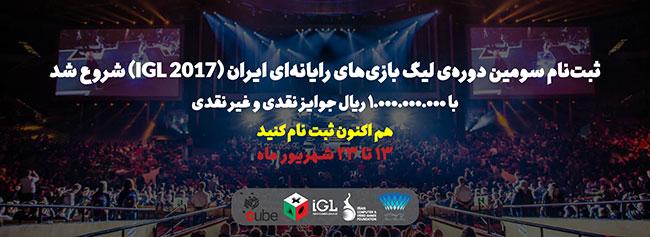 سومین لیگ بازیهای رایانهای ایران