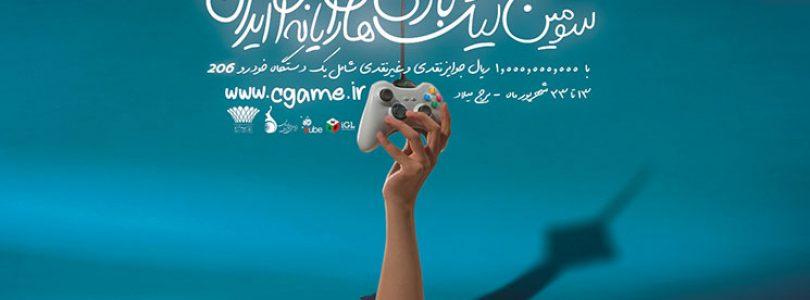 بازی ایرانی، پرطرفدارترین رشته سومین لیگ بازیهای رایانهای ایران شد