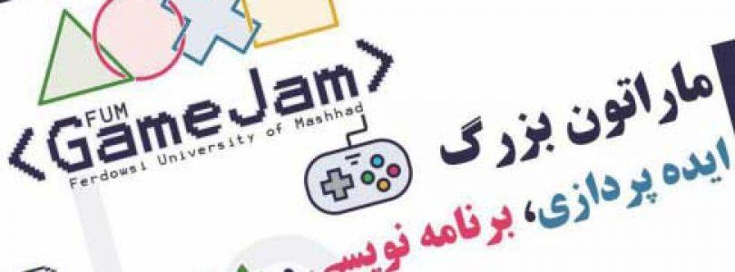 دانشگاه فردوسی مشهد مسابقه ۴۸ ساعته بازیسازی برگزار میکند