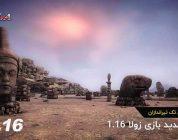 نسخه ۱٫۱۶ بازی آنلاین زولا منتشر شد