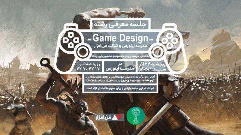 گزارش جلسه معارفه رشته Game Design مدرسه اینورس