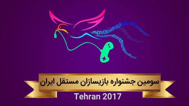 یکم دی ماه، بزرگترین جشن بازیسازان مستقل ایران برگزار می شود