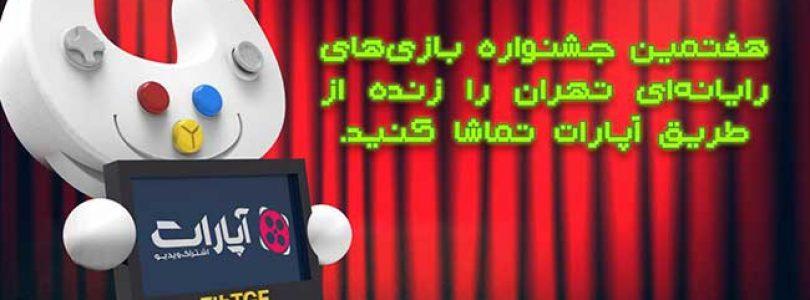 هفتمین جشنواره گیم تهران را بهصورت زنده از طریق آپارات تماشا کنید