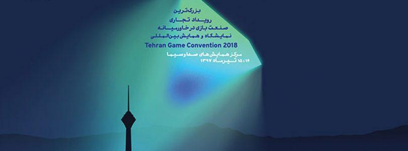 تخفیف ویژه ۲۰ درصدی ثبتنام در رویداد بینالمللی TGC 2018 فقط تا پایان امروز