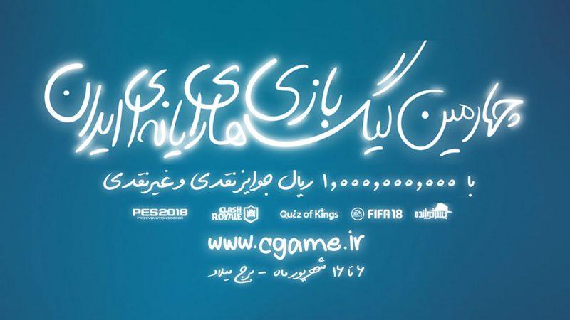 مهلت ثبتنام در چهارمین لیگ بازی های رایانه ای تمدید شد
