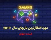 مورد انتظار ترین بازی های سال ۲۰۱۹ – قسمت  چهارم