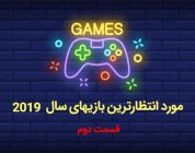 مورد انتظار ترین بازی های سال ۲۰۱۹ – قسمت دوم