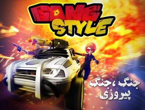 Gangstyle معرفی بازی