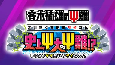 Photo of بازی Saiki Kusuo no Psi-nan برای 3DS معرفی شد