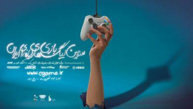 Photo of پوستر سومین دوره لیگ بازیهای رایانهای ایران رونمایی شد