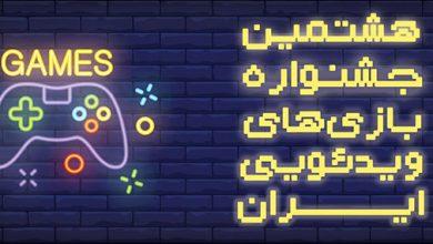 Photo of مهلت ثبت آثار در جشنواره بازیهای ویدیویی ایران، ۱۵ دی به پایان میرسد