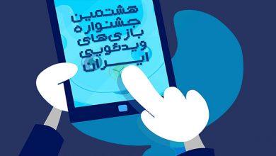 Photo of 146بازی در هشتمین جشنواره بازیهای ویدیویی ایران ثبتنام کردند