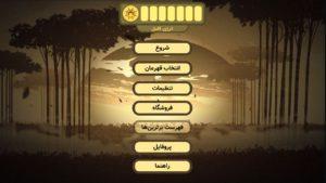 بررسی بازی آخرین داستان: فره ایزدی
