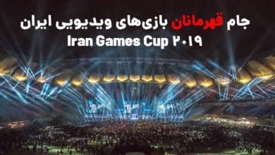 Photo of ثبتنام در «جام قهرمانان بازیهای ویدیویی ایران» آغاز شد