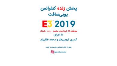 Photo of برنامه ویژه بازیسنتر برای نمایشگاه E3 امسال با حضور کسری کریمیطار و محمد طالبیان