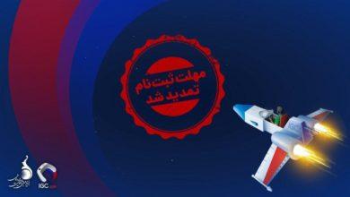 Photo of مهلت ثبتنام در جام قهرمانان بازیهای ویدیویی ایران تمدید شد